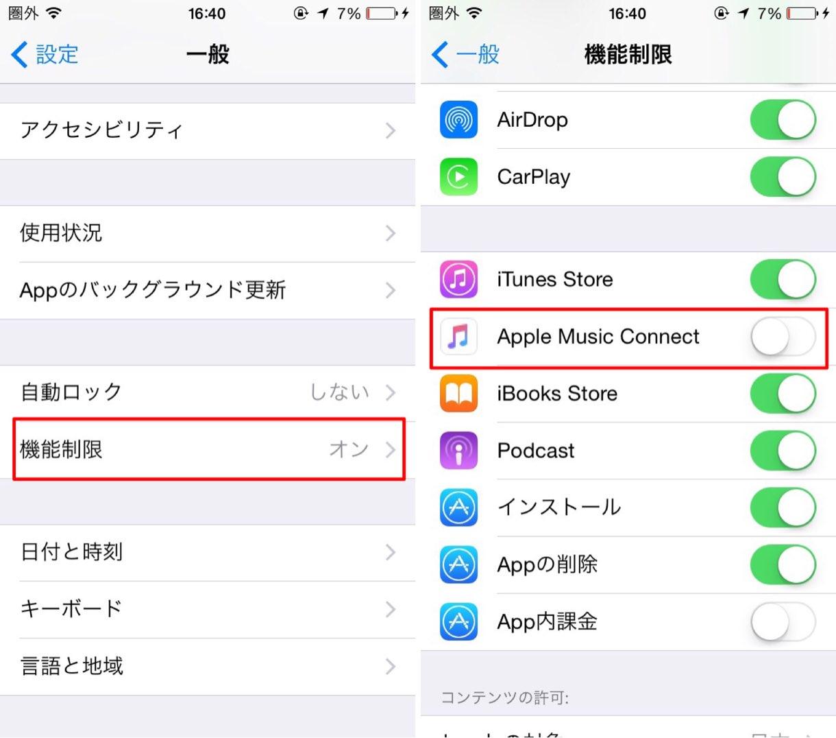 Apple Music Connectの非表示の設定