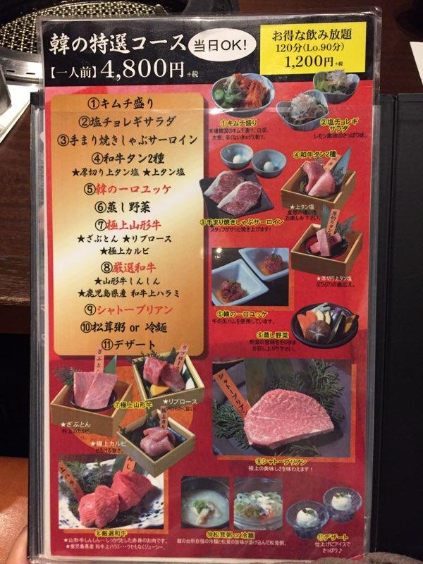 韓の台所 メニュー表