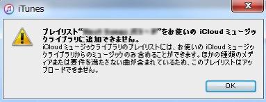 プレイリストをiCloudミュージックライブラリに追加できません