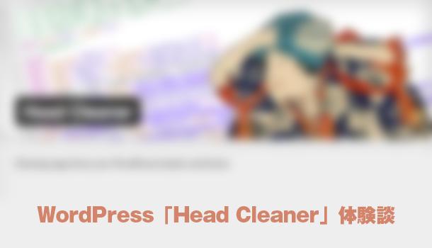 WordPress「Head Cleaner」による知られざるサーバ圧迫事情
