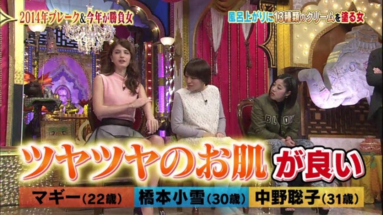 徳井と後藤と麗しのSHELLYが今夜くらべてみました マギーちゃんゲスト出演