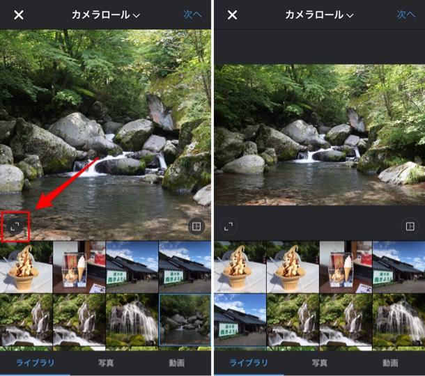 Instagram 縦写真・横写真の投稿方法