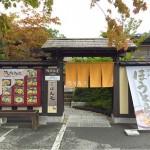 [Å] 山中湖沿いが嬉しい!ほうとうの専門店「浅間茶屋」に行ってきた