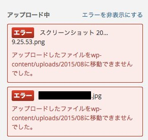 wp-contentに画像を移動できませんでした