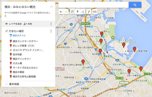 [Å]【保存版】旅の計画が捗る!自分だけの地図が作れるGoogle マイプレイスの使い方
