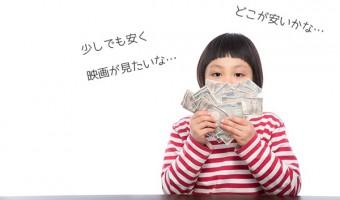 横浜・みなとみらい 安い日がひと目でわかる価格比較表