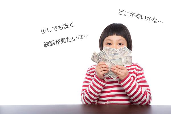 横浜・みなとみらい 映画館の安い日がわかる価格比較表