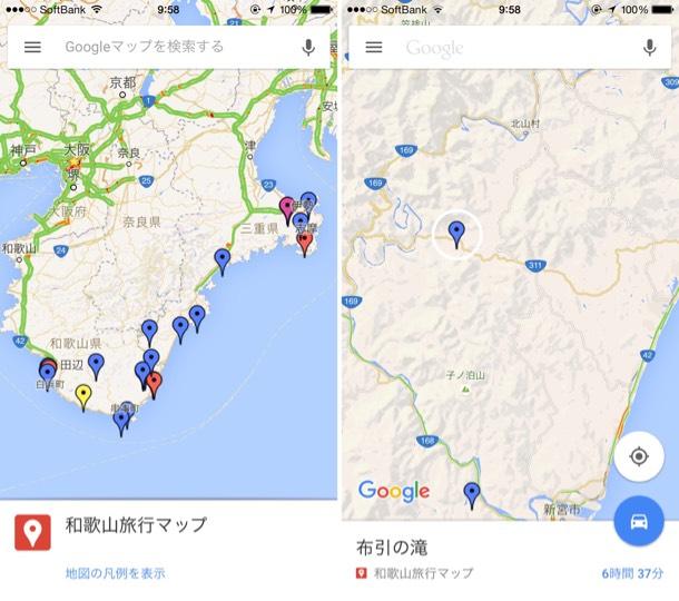 Googleマップにマイプレイスを表示させてみたときの見え方