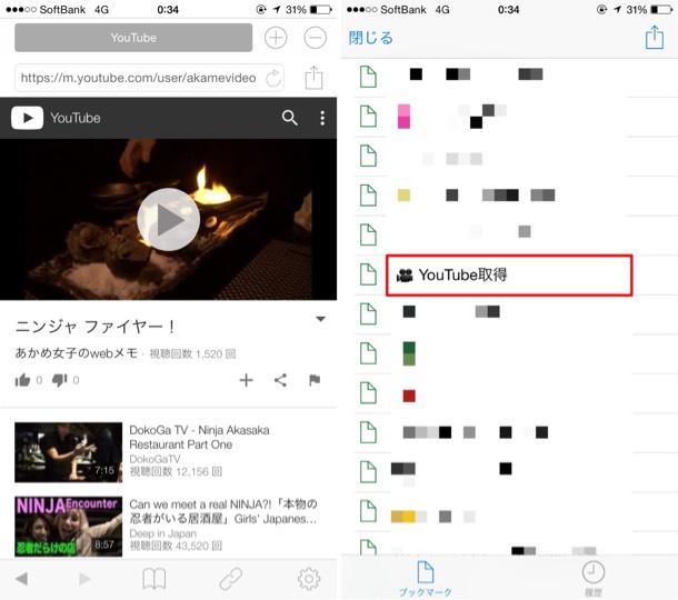 oEmbedを使ってYouTubeの埋め込みコードを取得する方法