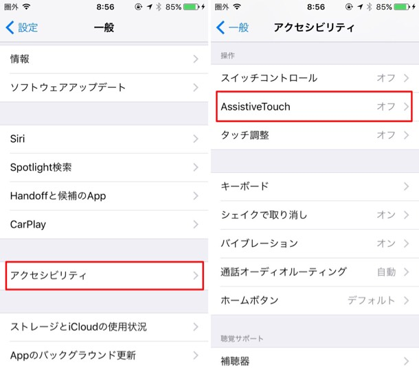 AssistiveTouch の設定