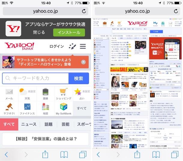 iOS9でPC表示させる方法