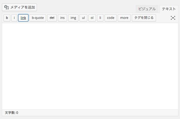 WordPressでリンクボタンが効かない時の対処法