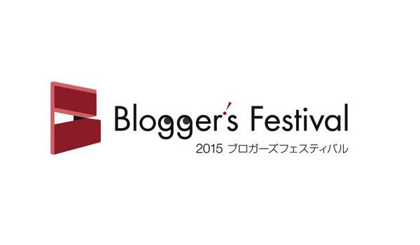 2015 ブロガーズフェスティバル