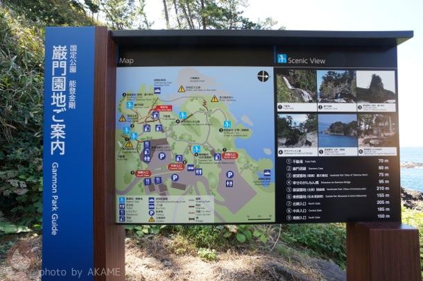 巌門公園 園内マップ