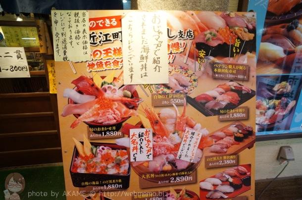 メディアで話題の海鮮丼