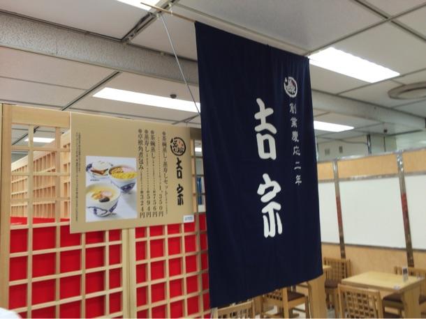 そごう横浜店 吉宗