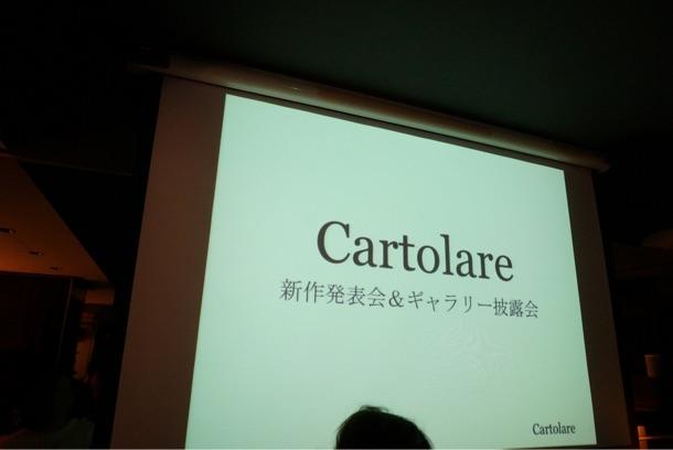 カルトラーレ 新作発表会&ギャラリー披露会