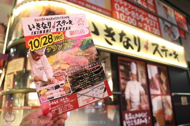 綱島駅「いきなりステーキ」2015年10月28日オープン