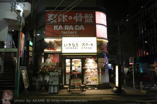 いきなりステーキ 綱島店 外観