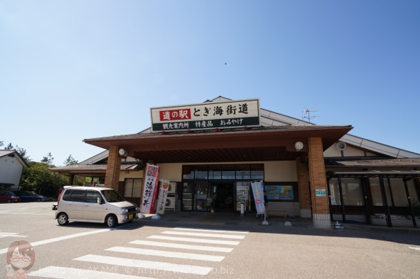 道の駅「とぎ海道」