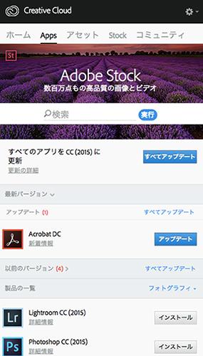 Adobe Creative Crowd アプリインストール画面