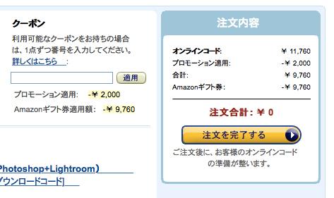 セール(クーポン利用)価格が9,760円