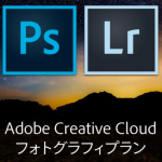 [Å] Amazonで買ったAdobe Creative Cloud「フォトグラフィプラン」のプロダクトキーの使い方とインストール方法