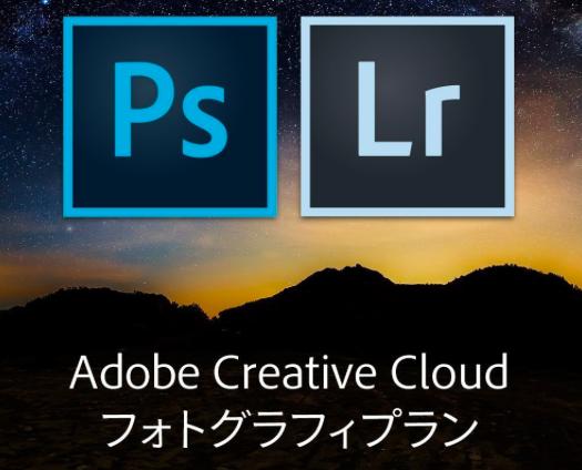 Adobe Creative Cloud「フォトグラフィプラン」プロダクトキーの使い方とインストール方法