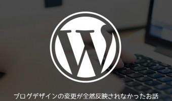 ブログで新規id・classが無効になった原因はシックスコアのmod_pagespeedが原因