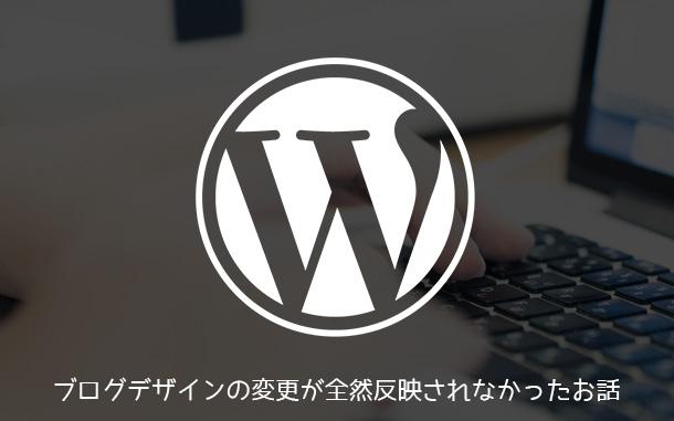 ブログで新規id・classが無効になった原因はシックスコアのmod_pagespeed