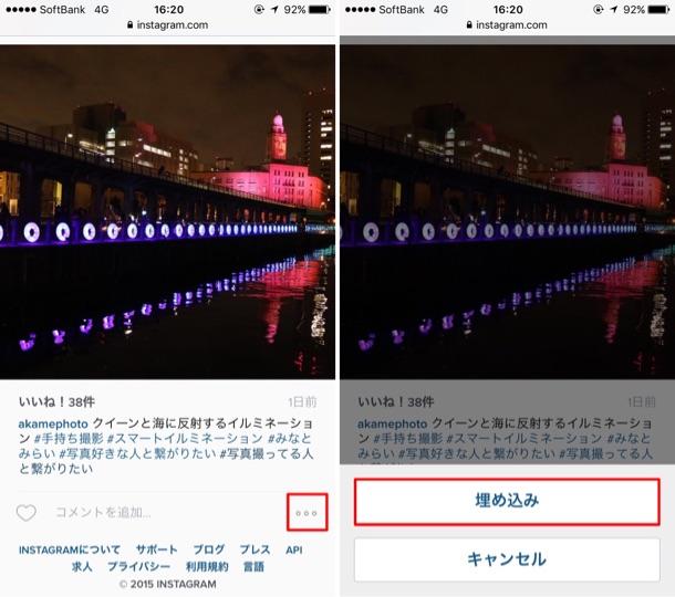 Instagram公式ページから埋め込みコードを取得