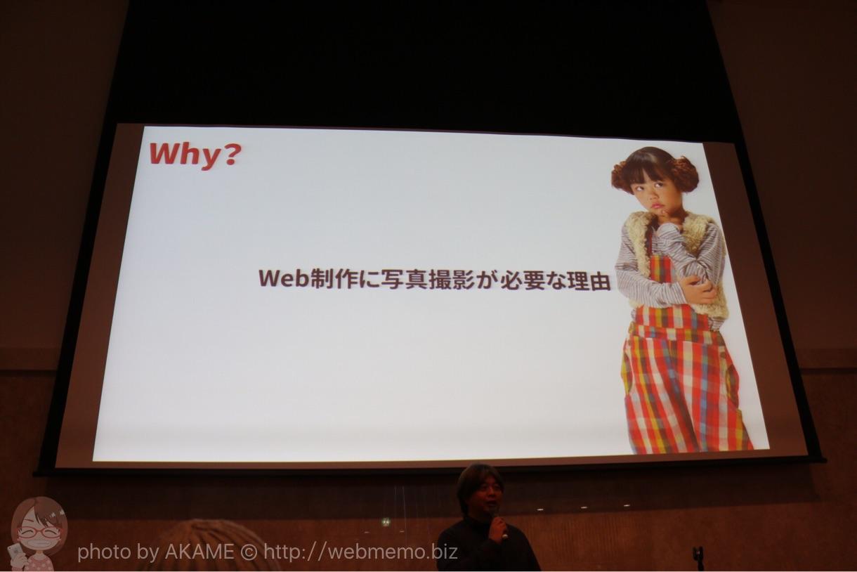 Web制作に写真撮影が必要な理由