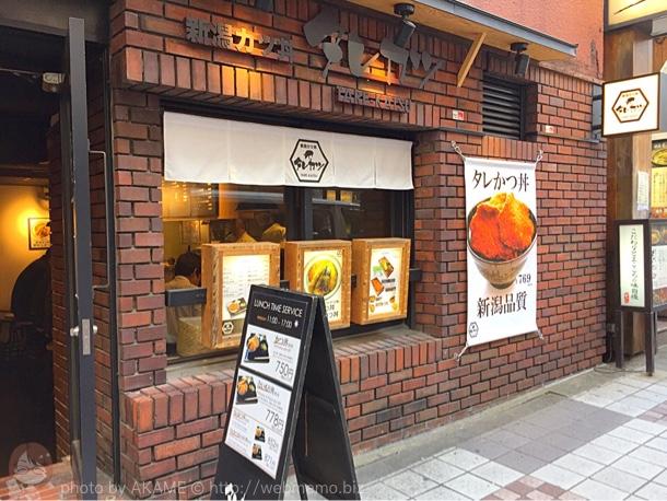 新潟かつ丼専門店 タレカツ渋谷店の外観