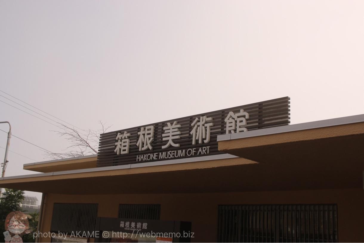 箱根美術館 概要