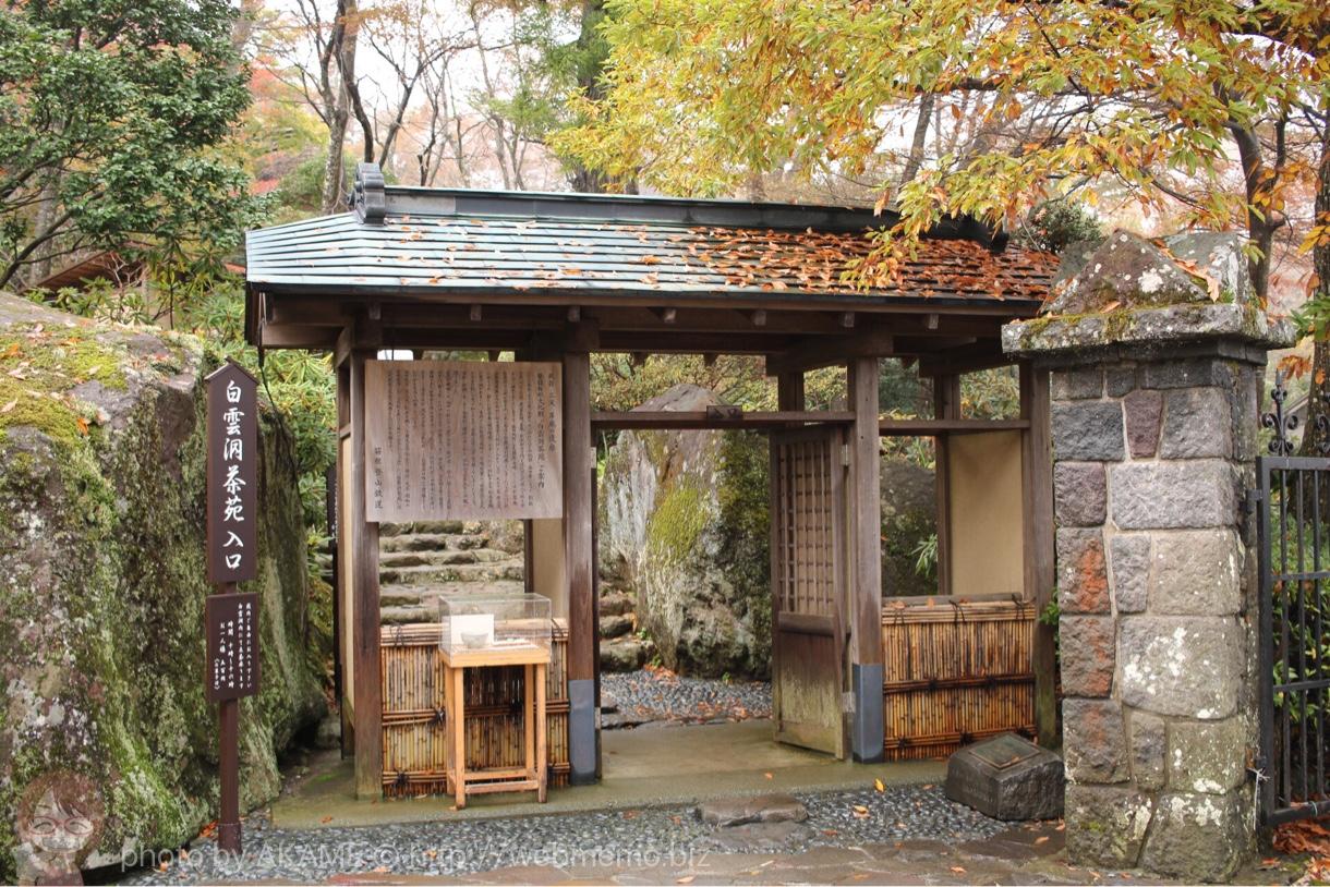 強羅公園 茶室