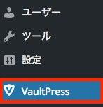 WordPressのダッシュボード サイドメニュー「VaultPress」