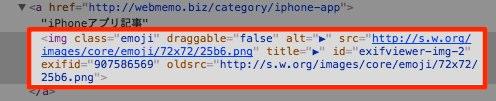 絵文字のソースコード