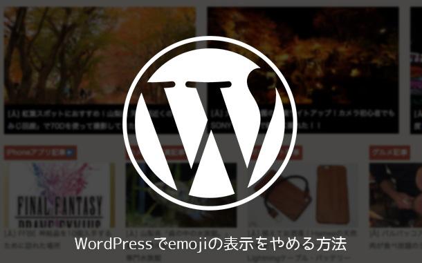 WordPressで絵文字に変換するスクリプトを停止する方法