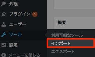 WordPressのサイドメニュー「ツール」から「インポート」を選びます。