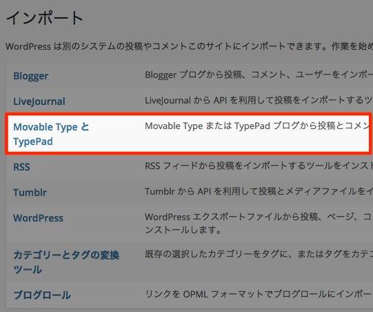 Movable TypeとTypePadを一覧から選択します。