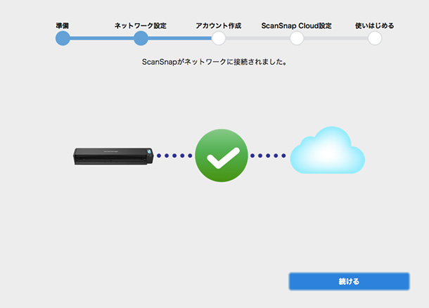 ScanSnap Cloudの設定