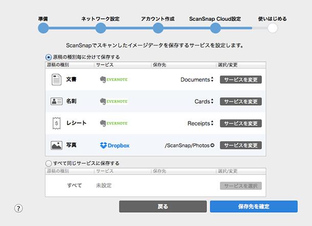 ScanSpna Cloudのクラウドの変更