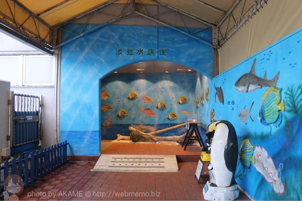 淡島水族館 入り口