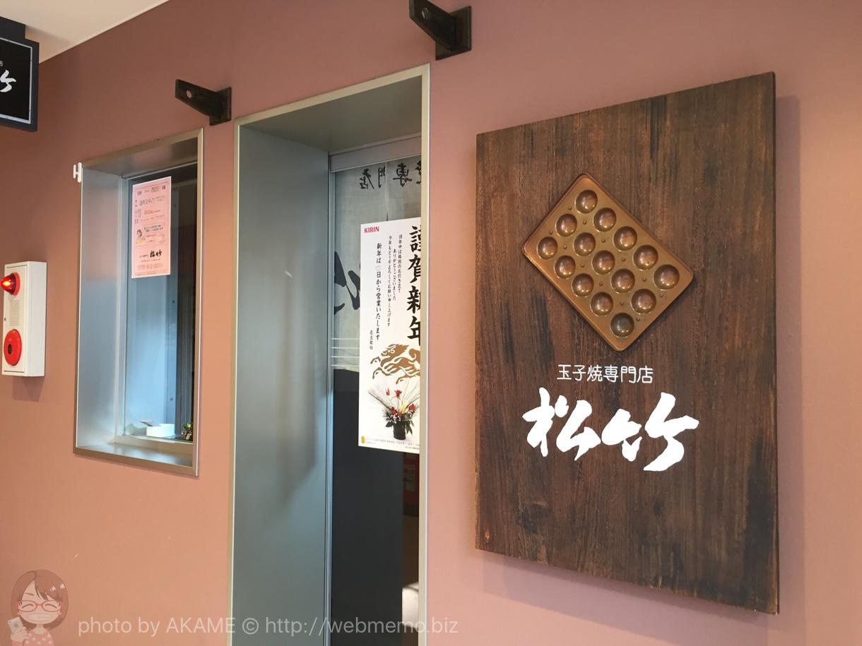 玉子焼専門店「松竹」