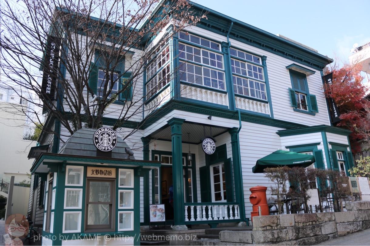 スターバックス 神戸北野異人館店の外観や内装
