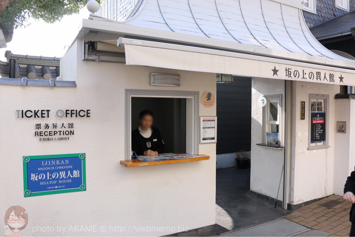 神戸北野異人館 チケット売り場