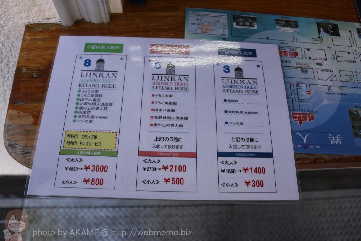 神戸北野異人館 チケット情報