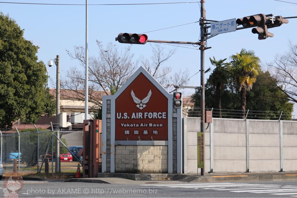 横田基地 第二ゲート