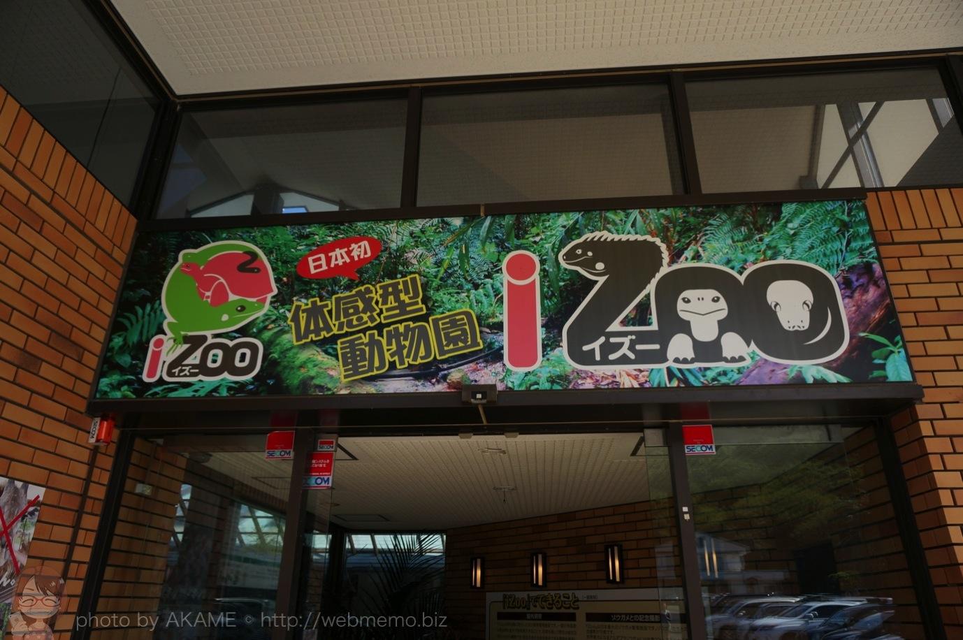iZoo 入り口