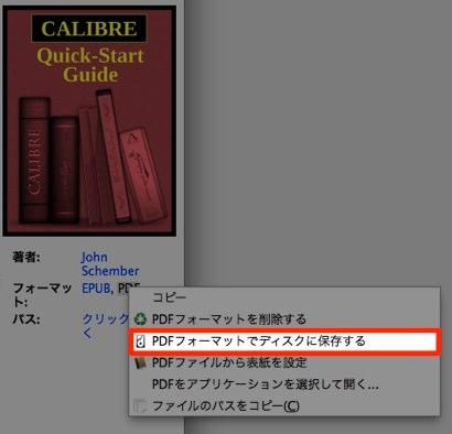 PDFの保存